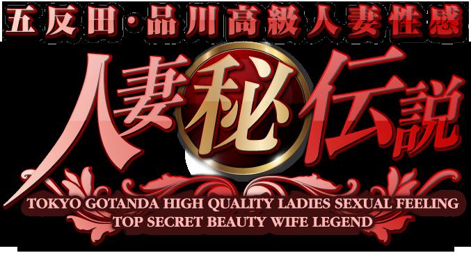 人妻風俗店人妻マル秘伝説は五反田の風俗店です。濃厚プレイを動画で配信中!