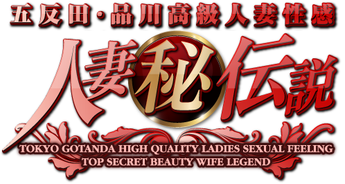 熟女が熱い風俗店は五反田の熟女専門風俗店「人妻マル秘伝説」のホテル詳細