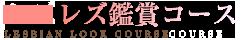 レズ鑑賞コースロゴ