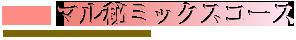3Pコースロゴ