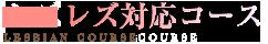 レズ対応コースロゴ